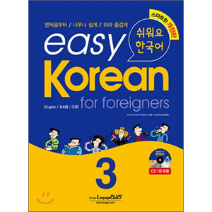 easy Korean for foreigners3