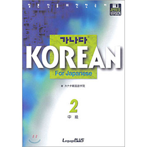 カナダKOREAN For Japanese 中級2