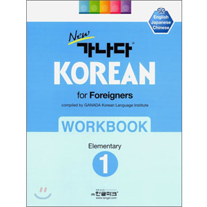 New カナダ KOREAN for Foreigners ワークブック 初級1