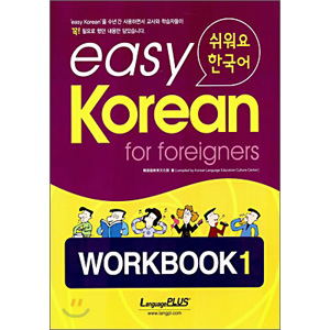 easy Korean for foreigners ワークブック 1