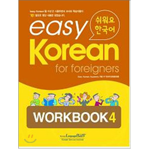 easy Korean for foreigners ワークブック 4
